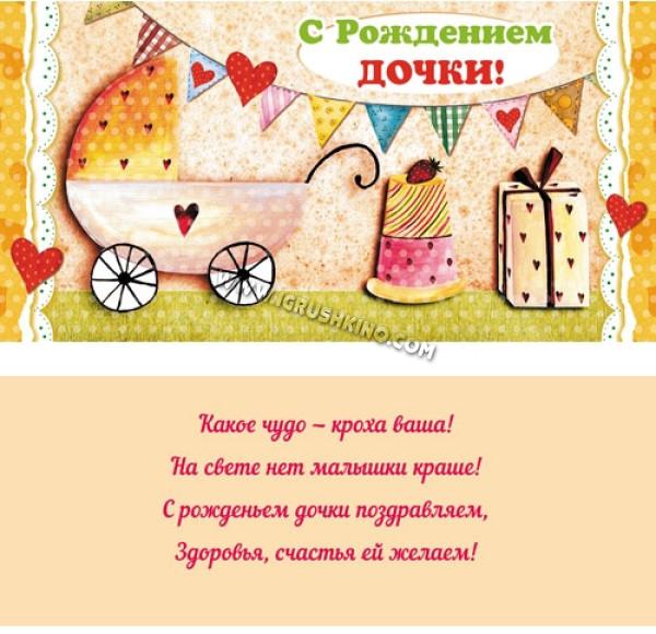 Картинки, открытка конверт с рождением дочки