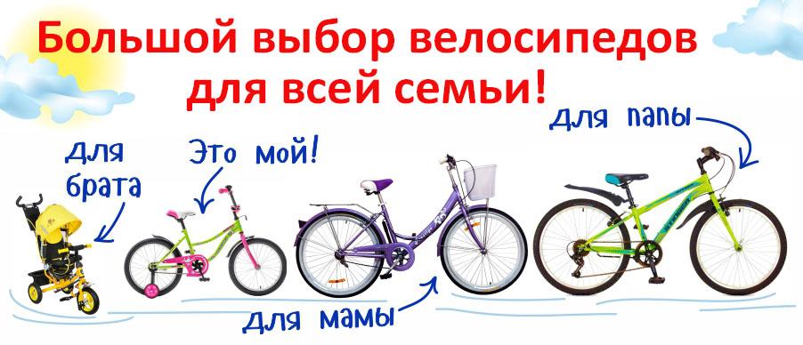 вело - большой выбор июнь